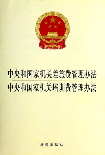 和国家机关差旅费管理办法和国家机关培训费