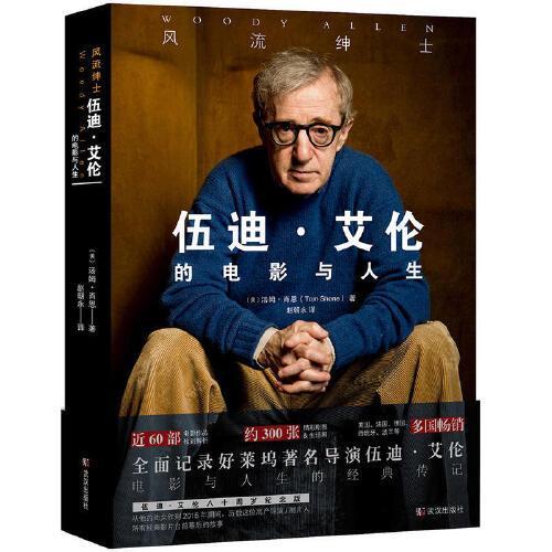 风流绅士:伍迪艾伦的电影与人生全面解读好莱坞著名导演1965年-2015年