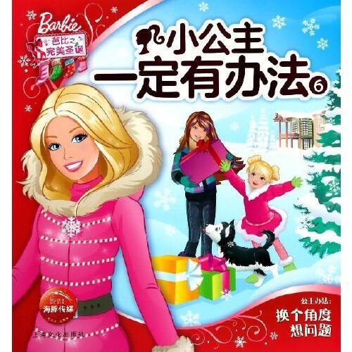 小公主一定有办法(6芭比之完美圣诞)