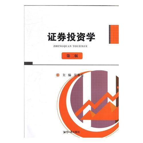 证券投资学 家教   图书