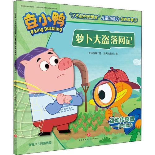 【新华书店】豆小鸭