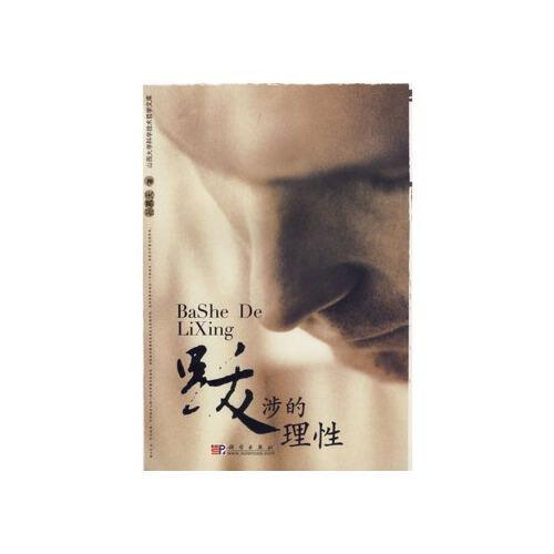 【jp】跋涉的理性 孙慕天 科学出版社 9787030169280