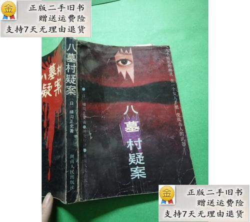 【二手9成新】八墓村疑案横沟正史湖南人民出版社