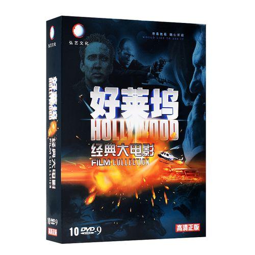 dvd光碟电影碟片大全欧美好莱坞经典老电影战争片动作