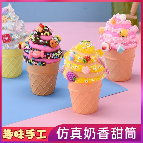 儿童diy创意粘贴玩具 小学生实用手工制作仿真冰淇淋