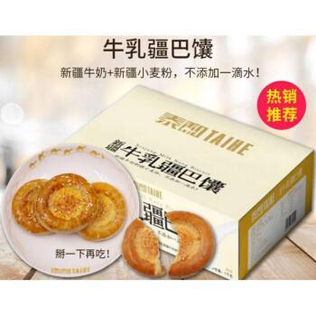 小烤馕牛乳疆巴馕2斤礼盒装脆饼囊36个小包装