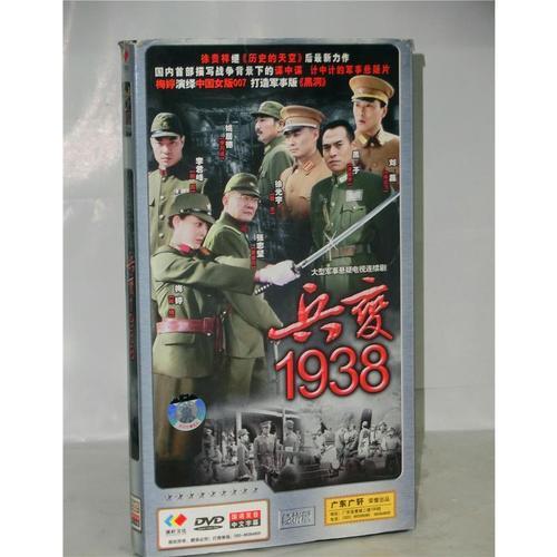 正版电视剧 兵变1938 经济版 盒装4dvd 梅婷 姚居德