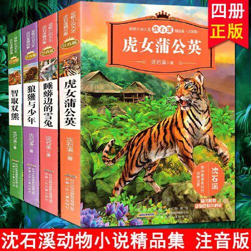 正版现货 动物小说大王沈石溪精品集 注音版 虎女蒲公英+智取双熊
