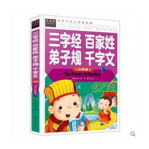常春藤系列之三字经百家姓弟子规千字文(彩图注音版)儿童文学 三字经