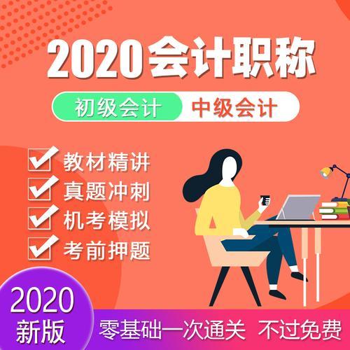 2021初级会计师网课视频课件初级实务经济法中级会计职称考试课件中级