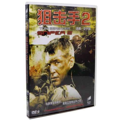 狙击手2dvd盒装正版电影汽车载dvd碟片光盘高清欧美枪战片6.1声道