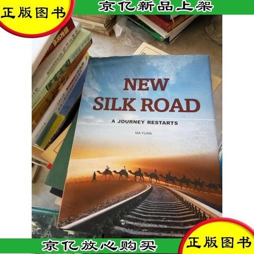 正版新丝绸之路:重新开始的旅程(英文版) [new silk road:a jou