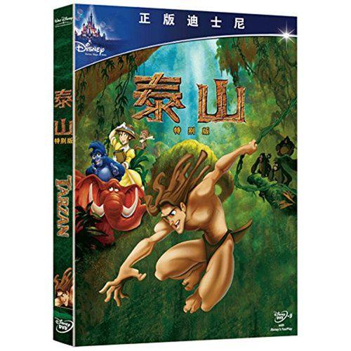 迪士尼卡通动画电影 泰山 特别版dvd-9