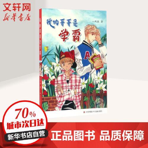 我的哥哥是学霸 江苏凤凰少年儿童出版社