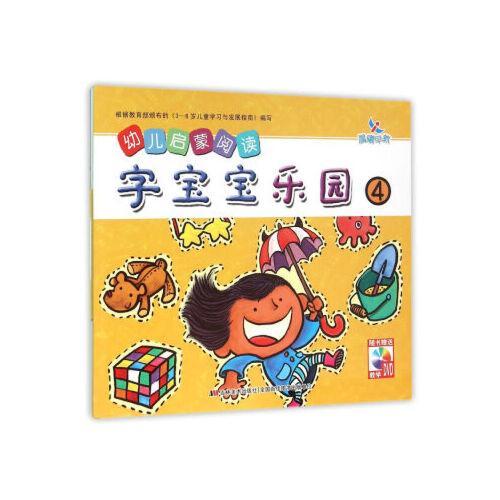 字宝宝乐园-幼儿启蒙阅读-4-随书赠送教学dvd 樊丽娜