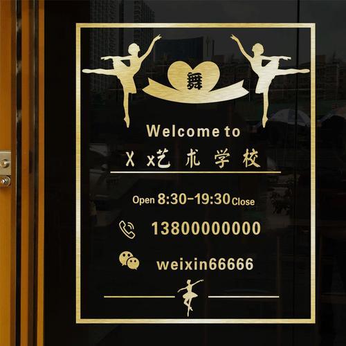 定制舞蹈教室培训班艺术学校墙贴店铺名字电话玻璃门