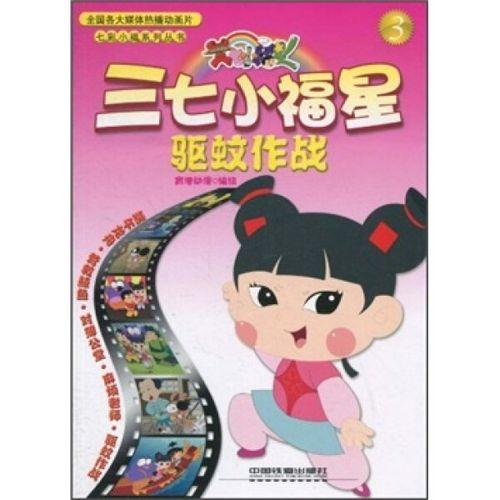 bw 七彩小福系列丛书:三七小福星[ 驱蚊作战 3] 9787113122454  中国