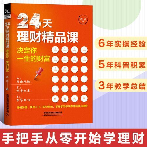 基础知识个人理财基金财务思维作前5年投资理财金融书籍理财励志读物