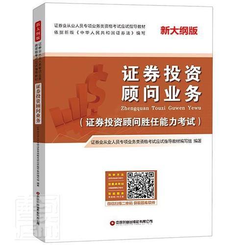 rt 正版 证券投资顾问业务(证券投资顾问胜任能力考试