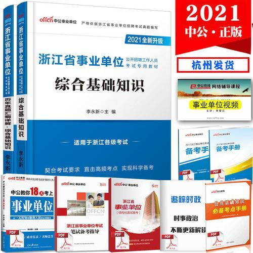 中公2021年浙江省事业单位考试综合基础知识教材历年真题试卷汇编详解