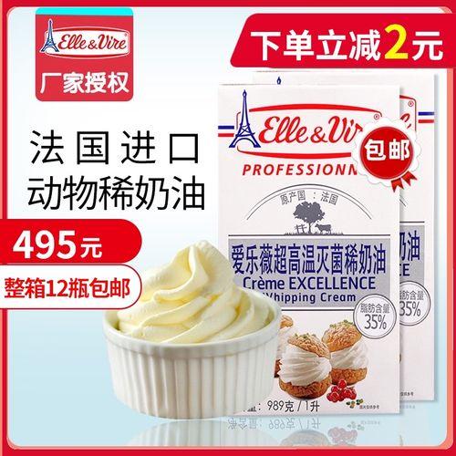 铁塔淡奶油家用烘焙 做蛋糕的材料蛋挞专用 爱乐薇动物性鲜奶油1l