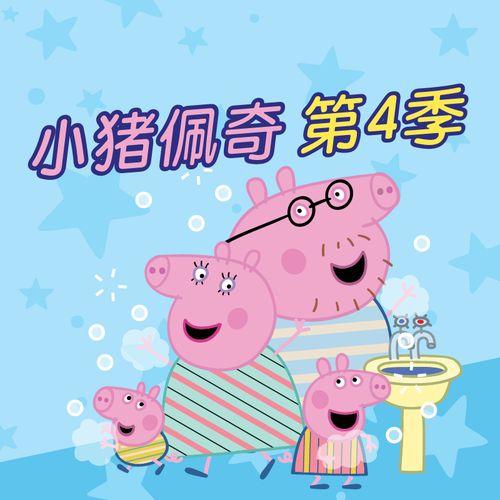 小猪佩奇第四季