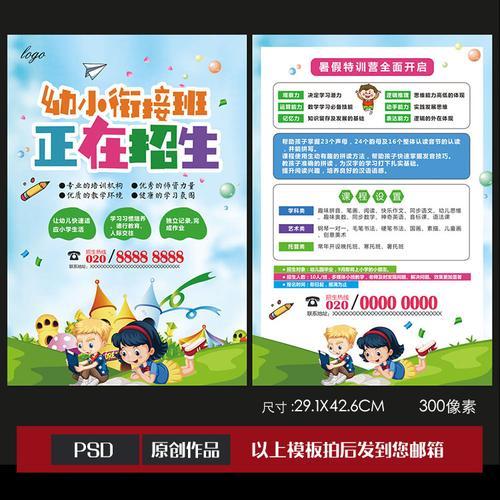 幼小衔培训招生海报宣传单dm单页模板设计psd素材