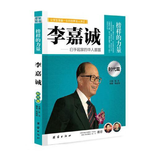 榜样的力量 李嘉诚 时代篇 白手起家的华人首富 名人传记 青少年名人
