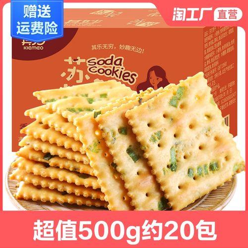 香葱苏打饼干整箱低早餐食品咸味脂无零食散装多口味