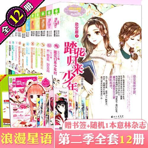 浪漫星语系列全套12册第二季意林小小姐浪漫星语系列2