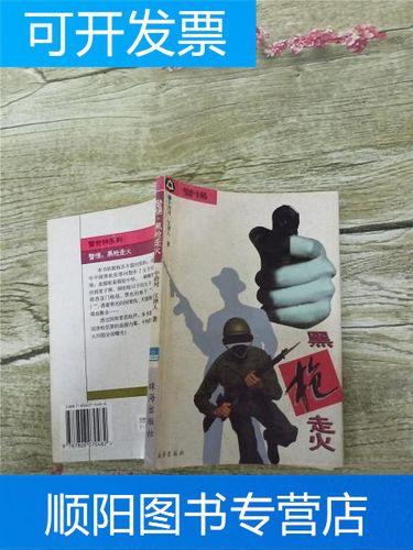 【正版二手9成新】警惕,黑枪走火【书脊受损,扉页有