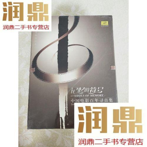 【二手九成新】记忆的符号—中国电影百年寻音集 26片