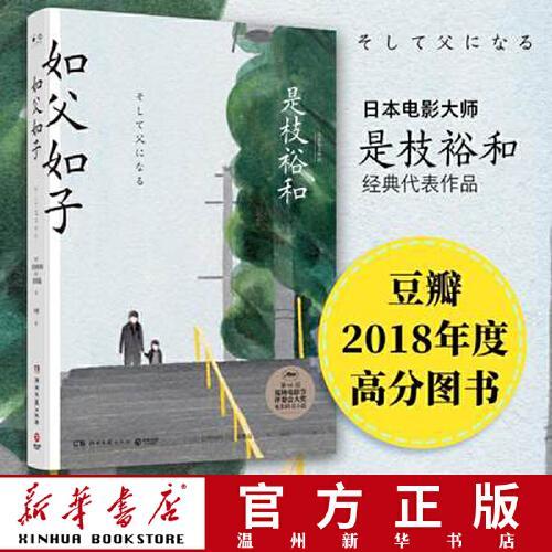 如父如子(精)是枝裕和 豆瓣推荐 温情物语第66届戛纳电影节获奖同名