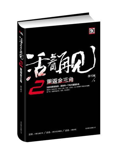 活着再见2:重返金三角(长篇小说) 邵雪城