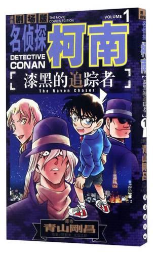 漆黑的者1(漫画剧场版) 名侦探柯南
