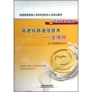 中国铁路总公司著  大教材教辅 职业培训教材书籍 中国铁道出版社