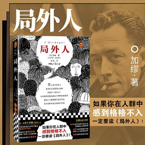 局外人 官方正版彩插珍藏版法国作家 加缪 著 金祎 译