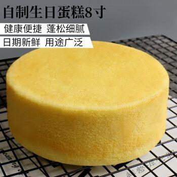 生日蛋糕胚半成品 新鲜蛋糕做芝士蛋糕零食8英寸360g早餐糕点点心定制