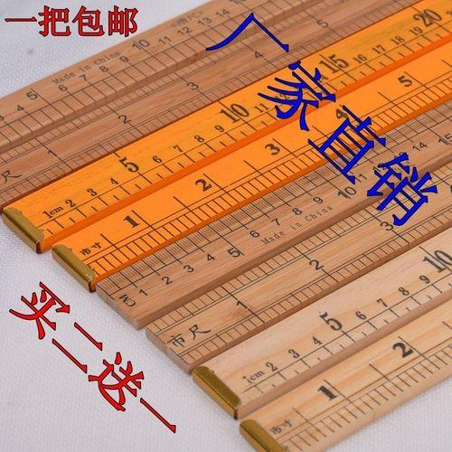 2021米木头裁衣教具师做木质制衣量工具市尺布尺子数学衣服一长的