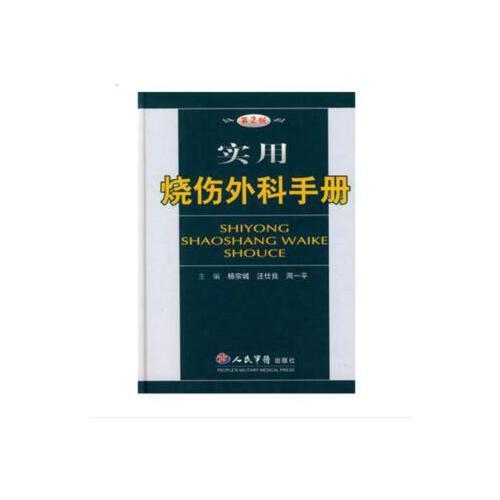 电子版pdf格式 电子书实用烧伤外科手册(第二版)_杨宗