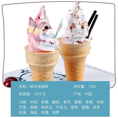冰淇淋粉自制商用1袋装牛奶草莓雪糕粉圣代甜筒冰激凌