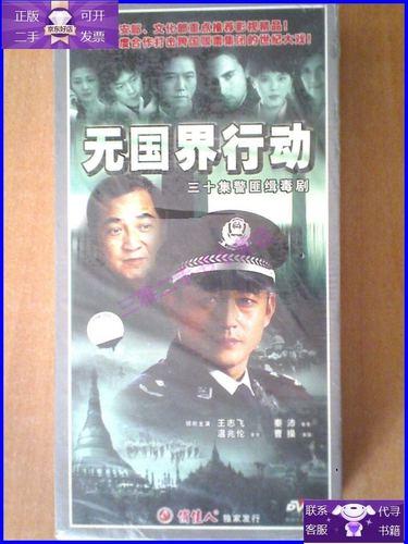 【二手9成新】无国界行动 dvd 【电视剧-----王志飞