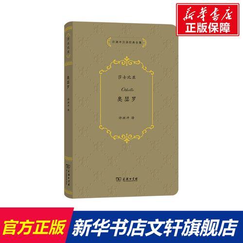 奥瑟罗/许渊冲汉译经典全集 (英)威廉·莎士比亚 正版