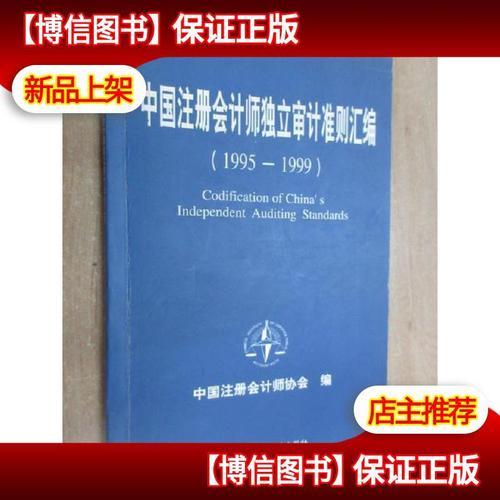 正版中国注册会计师审计准则汇编
