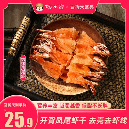 阿尔帝烤虾干大虾干即食松软烤虾干孕妇海味宅家零食