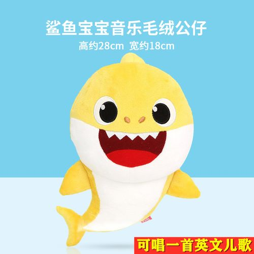 baby shark玩具碰碰狐动画鲨鱼宝宝一早教音乐娃娃毛绒公仔 黄色