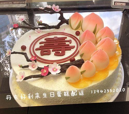 【好利来】丹东本地订好利来生日祝寿桃蛋糕/东港好利来蛋糕12寸