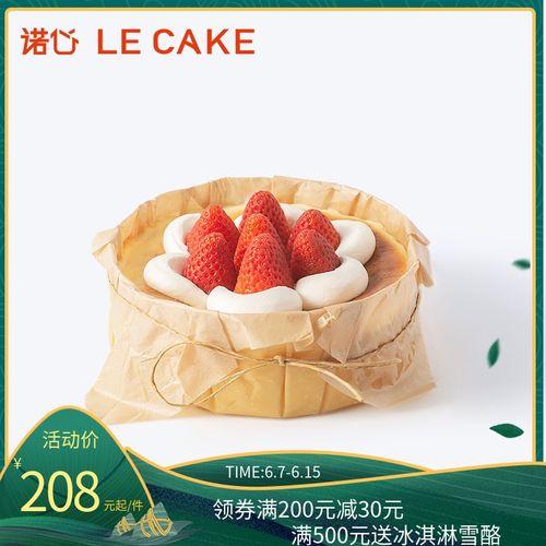诺心lecake 草莓巴斯克流心蛋糕 乳酪甜品水果下午茶