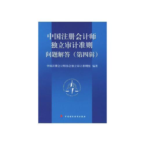 《中国注册会计师审计准则》问题解答 第四辑 中国注册会计师协会
