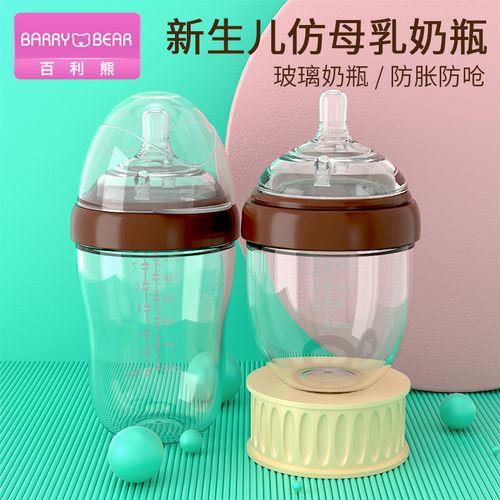 百利熊玻璃奶瓶新生婴儿仿真母乳实感广口防爆防胀气